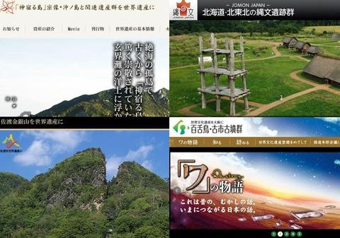 2017年の世界文化遺産登録へ - 国内推薦で沖ノ島、佐渡金山、縄文文化、巨大古墳の4件から一本化のキャプチャー