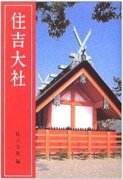 住吉大社『住吉大社』 - 「住吉大社神代記」や八十嶋祭など特殊神事まで網羅の公式本のキャプチャー