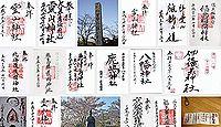 霊山神社の御朱印