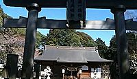 積川神社 - 和泉国四宮、熊野古道に遥拝所がある勅願社で、白河上皇の扁額も