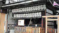 冠者殿社 京都府京都市下京区四条通寺町東のキャプチャー