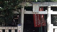 大松稲荷神社 東京都港区南青山