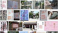 湯泉神社(神戸市)の御朱印
