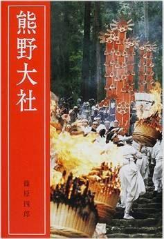 篠原四郎『熊野大社』 - 今や世界遺産の熊野三山 本宮・速玉・那智の三大社の秘密のキャプチャー