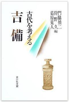 門脇禎二『古代を考える 吉備』 - ヤマト王権に匹敵する勢力、吉備路探訪に便利な遺跡案内のキャプチャー
