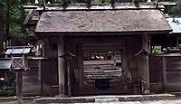 国宝「仁科神明宮本殿・中門(前殿)」(長野県大町市)のキャプチャー