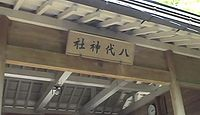 八代神社 三重県鳥羽市神島町のキャプチャー