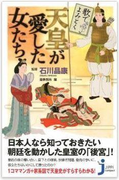 石川晶康監修『歌でよみとく 天皇が愛した女たち (じっぴコンパクト新書)』のキャプチャー