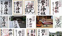 瀬戸神社 神奈川県横浜市金沢区瀬戸の御朱印