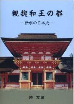 勝友彦『親魏和王の都―伝承の日本史』 - ヒミコはなぜ都の場所を隠し、どこで死んだ?のキャプチャー
