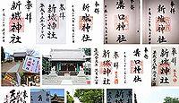 新城神社 神奈川県川崎市中原区新城中町の御朱印