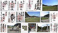 大川神社(舞鶴市)の御朱印