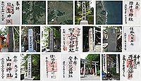 日鷲神社(南相馬市)の御朱印