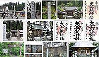 大山祇神社(西会津町)の御朱印