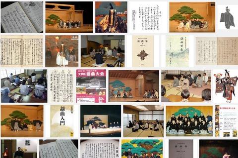 謡曲 日本式オペラとして