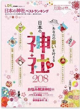 『日本の神社ベストランキング (晋遊舎ムック)』 - 願いを叶える日本の神社・開運208のキャプチャー