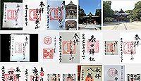 鏡神社(唐津市)の御朱印