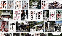 正一位岩走神社 東京都あきる野市伊奈の御朱印