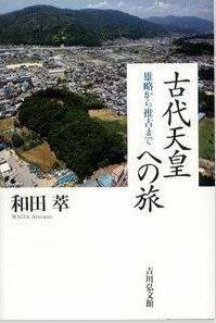 和田萃『古代天皇への旅: 雄略から推古まで』 - 万葉集や記紀を読み解き、古代を訪ねるのキャプチャー