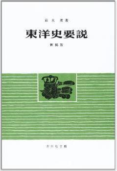 鈴木俊『東洋史要説』 - 1948年に邪馬台国論、里程と日程から畿内大和説に左袒のキャプチャー