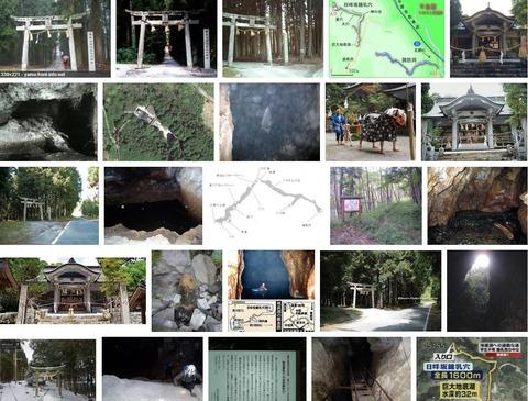 日咩坂鐘乳穴神社 岡山県新見市豊永赤馬のキャプチャー