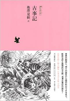池澤夏樹『古事記 (池澤夏樹=個人編集 日本文学全集01)』 - 原文生かしたストレートで斬新な訳のキャプチャー