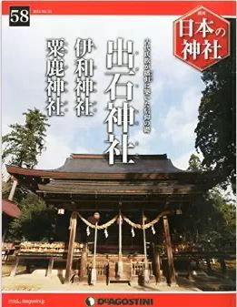 『日本の神社全国版 2015年 3/24 号 [雑誌]』 - 出石神社、伊和神社、粟鹿神社のキャプチャー