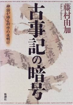 藤村由加『古事記の暗号―神話が語る科学の夜明け』 - 「易」のメタファーのキャプチャー