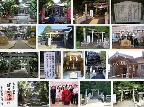 波自加彌神社 石川県金沢市花園八幡町のキャプチャー