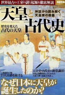 『天皇と古代史 ~世界最古の王家の謎と起源 (別冊宝島 2177)』 - 謎に満ちた古代の天皇像のキャプチャー
