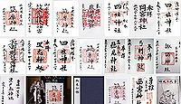 筑摩神社(松本市)の御朱印
