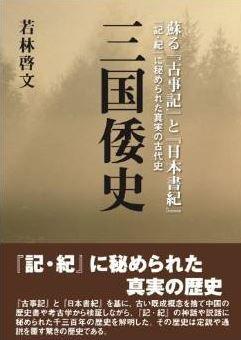 若林啓文『蘇る『古事記』と『日本書紀』 『記・紀』に秘められた真実の古代史 三国倭史』のキャプチャー