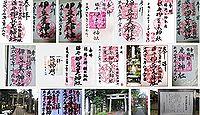 伊豆美神社 東京都狛江市中和泉の御朱印