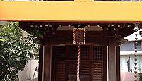稼穡稲荷神社 東京都品川区北品川のキャプチャー