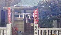 亀住稲荷神社 東京都千代田区外神田のキャプチャー
