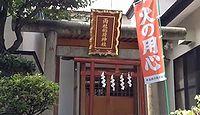 両社稲荷神社 東京都新宿区榎町のキャプチャー
