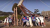 重要無形民俗文化財「阿月の神明祭」 - 山口の小正月火祭り、東西対抗の要素なども