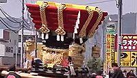府中八幡神社(南あわじ市) - 国府八幡宮、9月の子供によるささら踊りと4月のだんじり