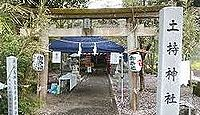 土持神社 - 宮崎県延岡市、中世650年にわたって当地を支配した土持一族の祖霊を祀る社