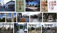 萩原神社 大阪府堺市東区日置荘原寺町の御朱印