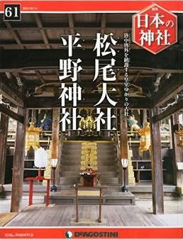 『日本の神社全国版 2015年 4/14 号』 - 式内、二十二社、官幣大社の松尾大社と平野神社のキャプチャー