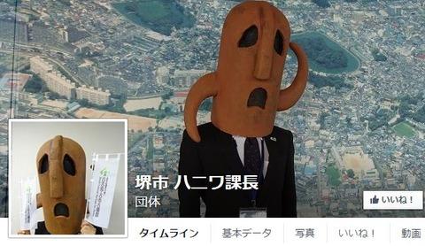 堺市「ハニワ課長」のfacebookページが公開される - 2015年6月19日読売テレビに出演ものキャプチャー