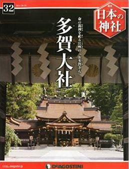 『日本の神社 32号 (多賀大社) [分冊百科]』 - 滋賀・多賀、古事記由来の神代から続く古社のキャプチャー