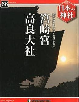 『日本の神社全国版 (66) 2015年 5/19 号 [雑誌]』 - 福岡県の筥崎宮と高良大社のキャプチャー