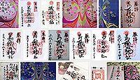 織姫神社(足利市)の御朱印