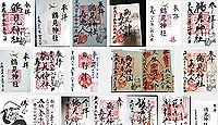 鶴見神社 神奈川県横浜市鶴見区鶴見中央の御朱印