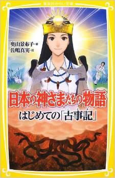 奥山景布子『日本の神さまたちの物語 はじめての「古事記」』 - 小学中級からのキャプチャー
