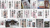 八剱八幡神社 千葉県木更津市富士見の御朱印