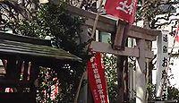 四谷於岩稲荷田宮神社 東京都新宿区左門町のキャプチャー