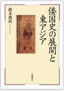 鈴木靖民『倭国史の展開と東アジア』 - 首長制社会論に基づく国家形成論で古代を捉え直すのキャプチャー
